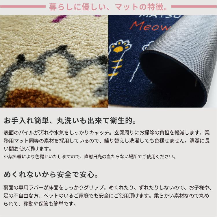 【受注生産】オリジナル名入れ玄関マット Welcome to MY house ivory 50×80cm
