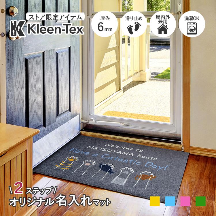 【受注生産】オリジナル名入れ玄関マット Welcome to MY house gray 50×80cm