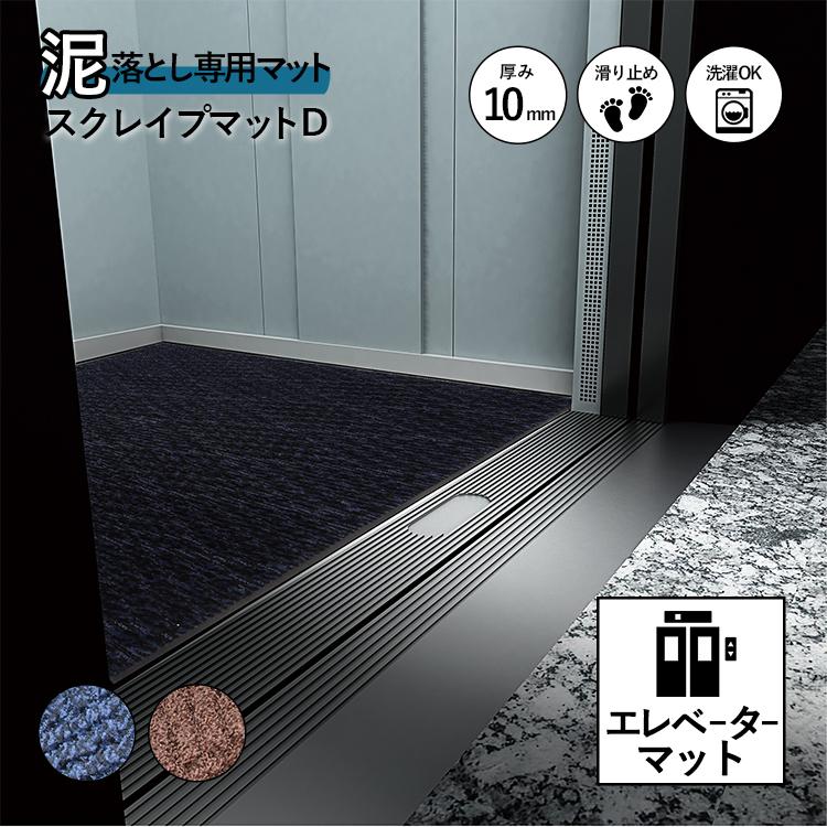 【オーダーマット】エレベーターマット スクレイプマットD