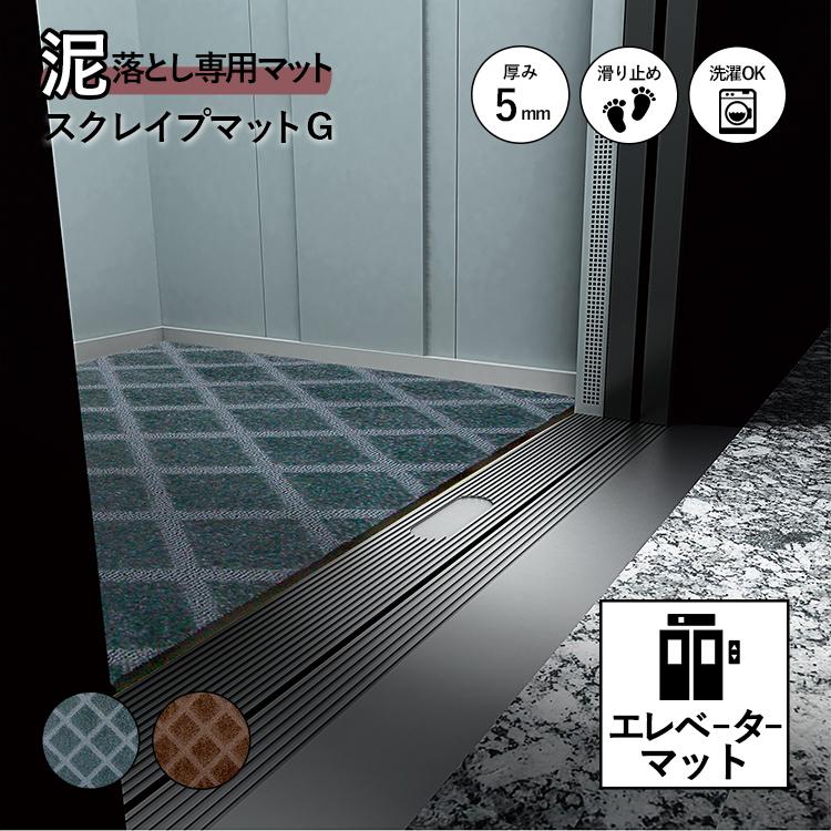 【オーダーマット】エレベーターマット スクレイプマットG