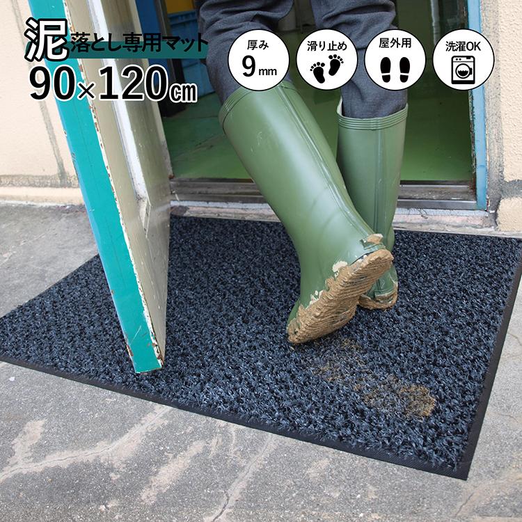 玄関マット 泥落とし スクレイプマットDry 90×120cm