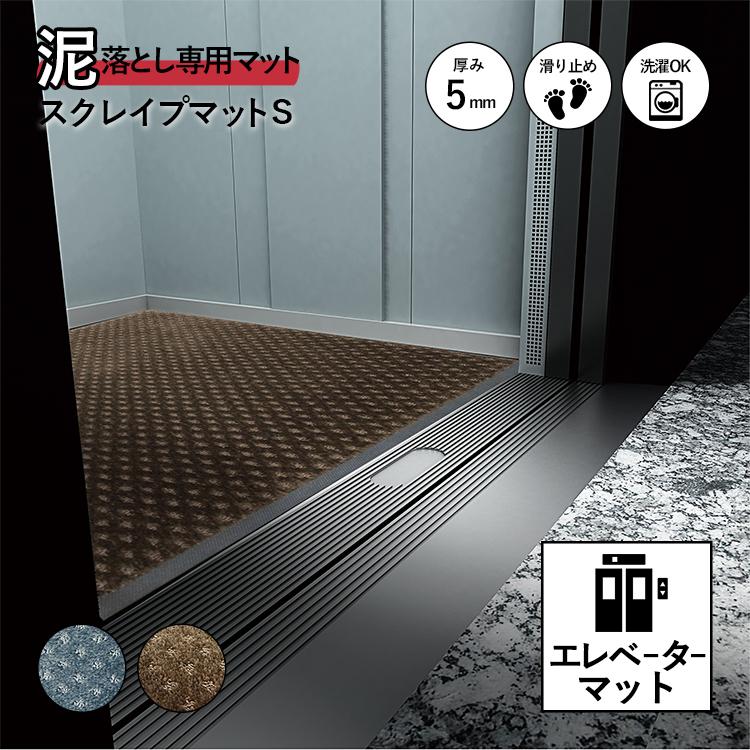 【オーダーマット】エレベーターマット スクレイプマットS