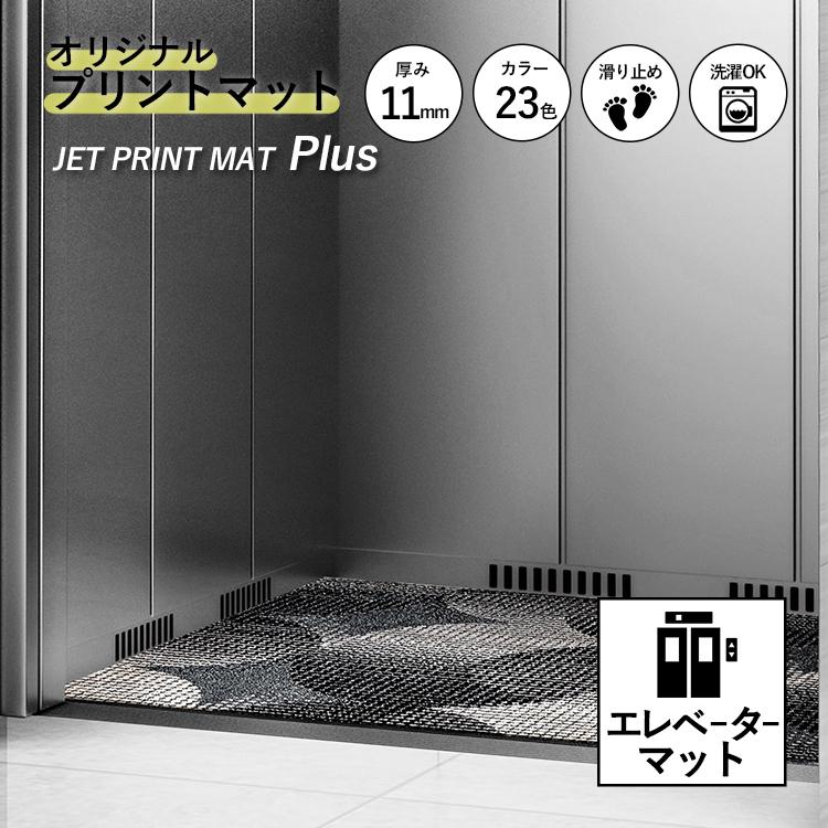 【オーダーマット】エレベーターマット ジェットプリントマットPlus