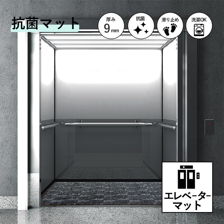 【オーダーマット】エレベーターマット 抗菌マット