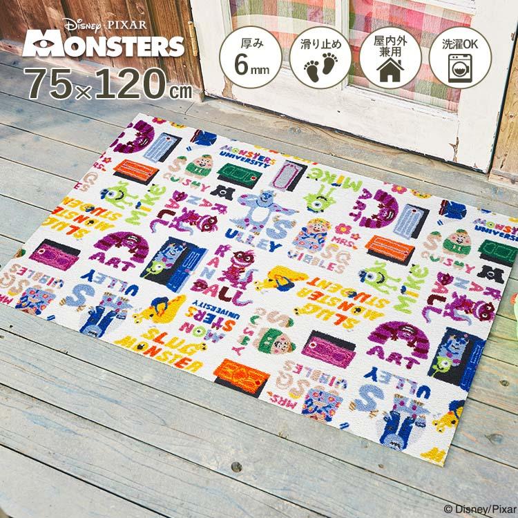 玄関マット ディズニー Monsters Inc/モンスターズインク 75×120cm