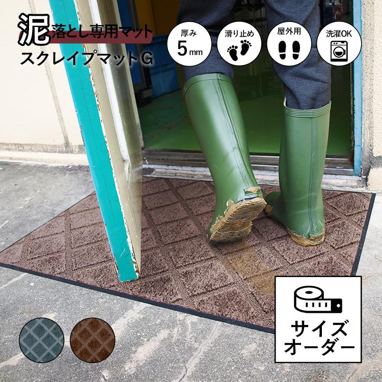 【オーダーマット】玄関マット スクレイプマットG