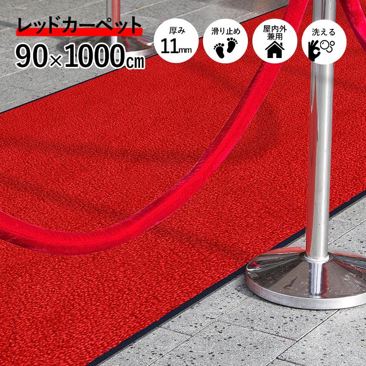 【受注生産品】レッドカーペット  90×1000cm