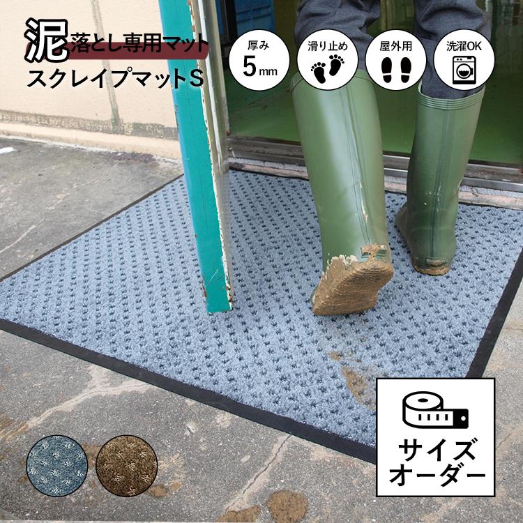 【オーダーマット】玄関マット スクレイプマットS