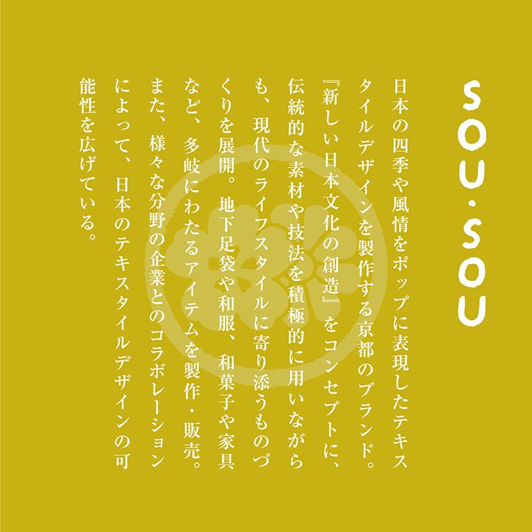 玄関マット 屋内用 SOU・SOU 〜7デザイン〜 45×75cm