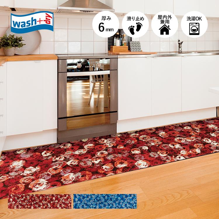 キッチンマット wash+dry(ウォッシュ アンド ドライ) Punilla red / blue 60×260cm