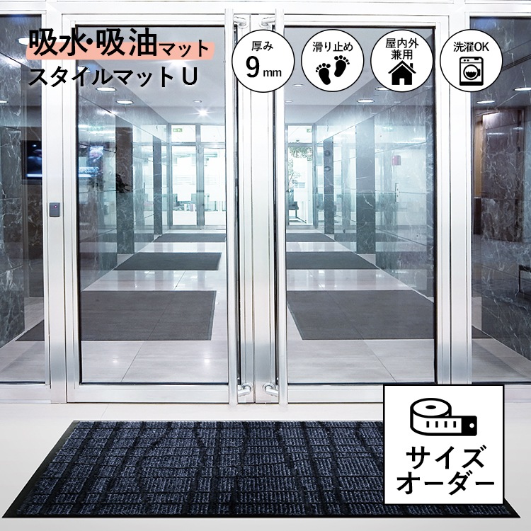 【オーダーマット】玄関マット スタイルマットU