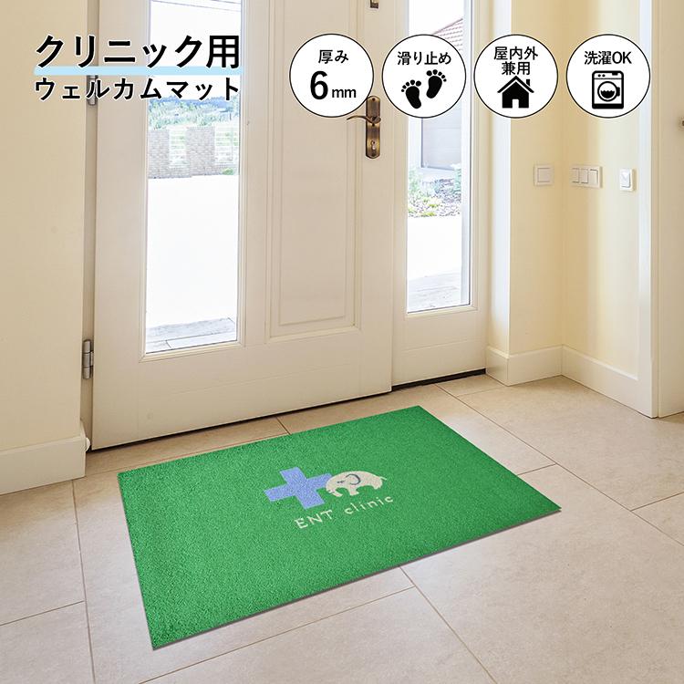 玄関マット ENT Clinic Spring Green 60×90cm