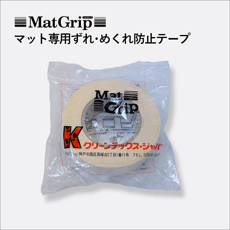 マットグリップ 45mm ×50m