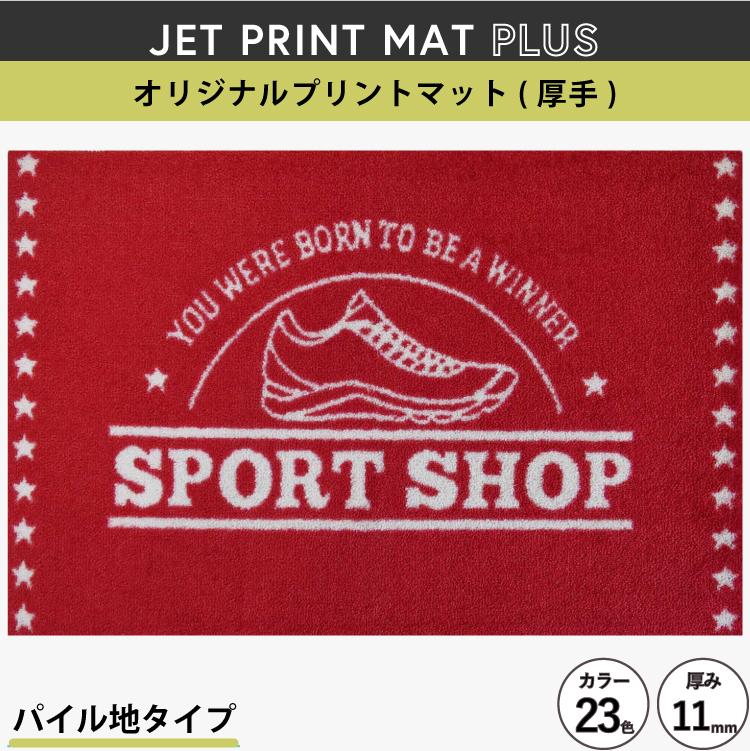 【オーダーマット】 ジェットプリントマットPlus