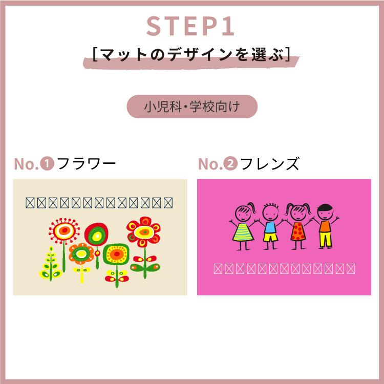 【受注生産】小児科・保育施設向け かんたん名入れデザインマット 60 × 90cm