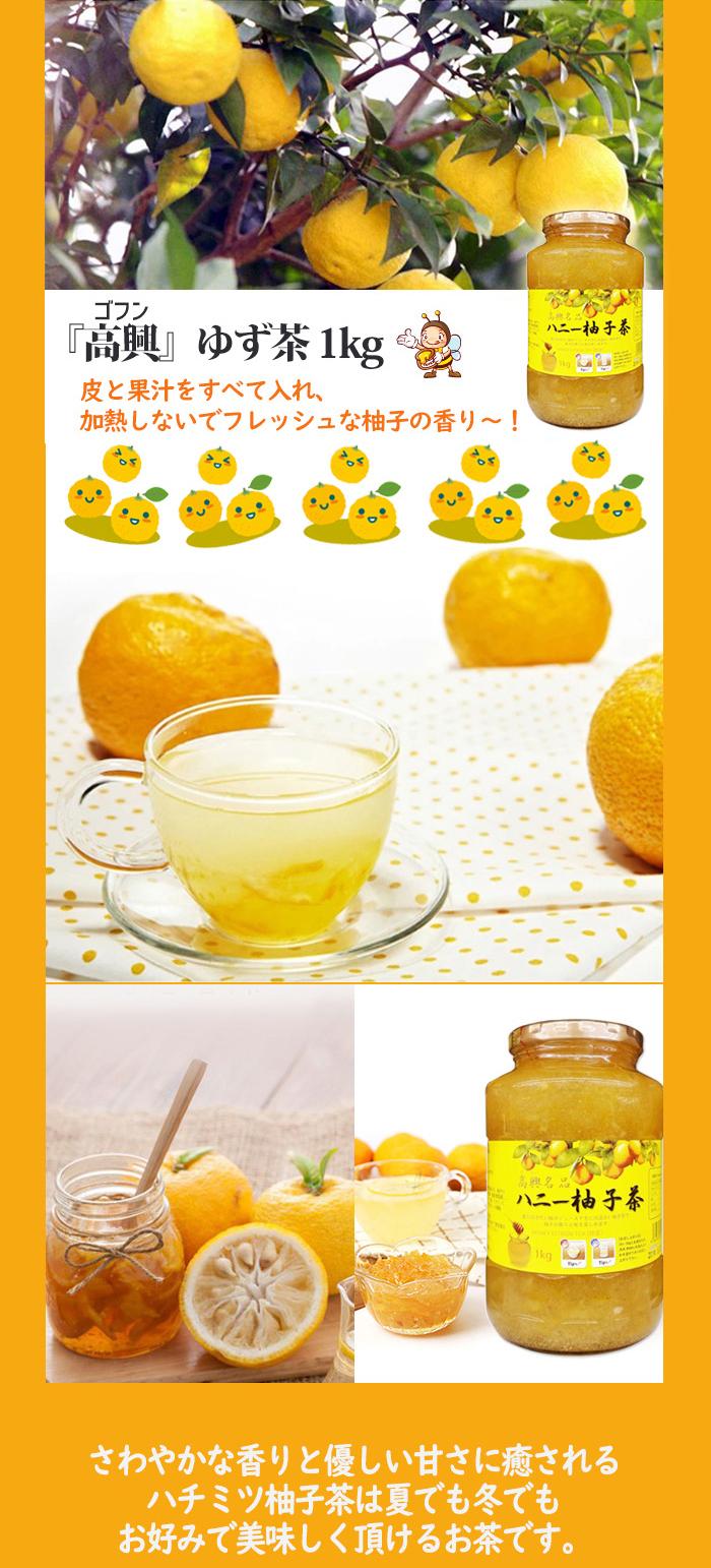 高興 ゴフン ハニー柚子茶 1kg×12本 1BOX★ゆず茶