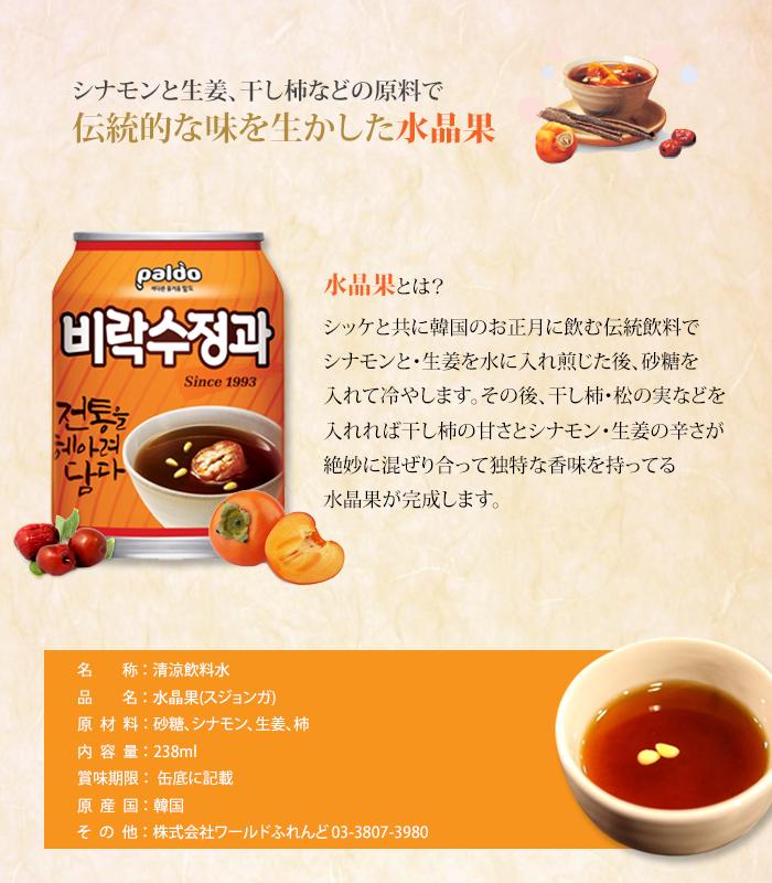 ビラク 水晶果(238ml)×12缶