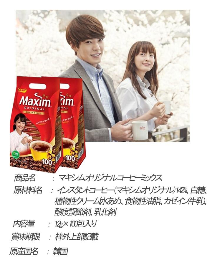 Maxim Coffee Mix オリジナルx1箱(100包入り)