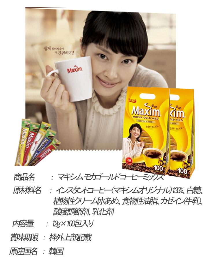 Maxim Coffee Mix モカゴールドx1箱(100包入り)