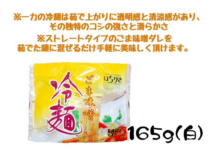 一力 いちりき ごま味噌冷麺 165g(白麺)×1個