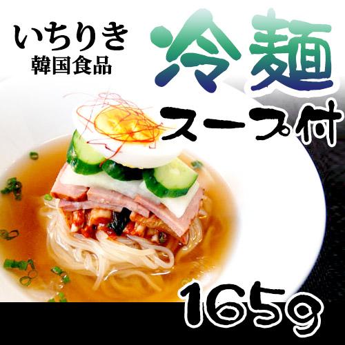 一力 いちりき 冷麺 スープ付 セット165gx1個(白麺)