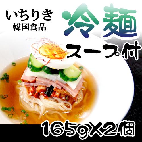 一力 いちりき 冷麺 スープ付2個セット165gx2個セット(白麺)