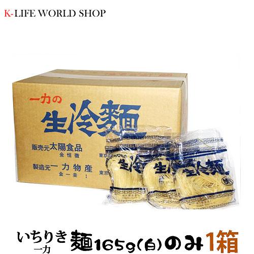 一力 いちりき 冷麺 麺165g(白)×60個 1BOX