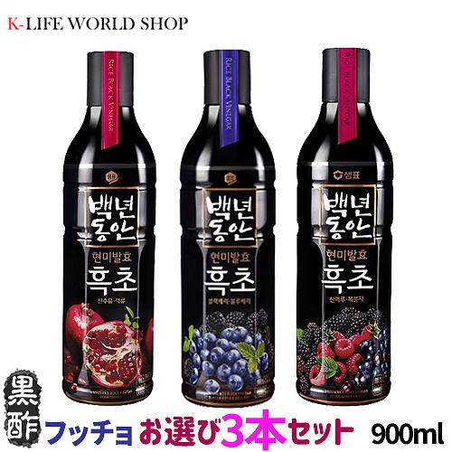 3種類から選べる センピョ 黒酢 フッチョ 900ml×3本 お選びセット