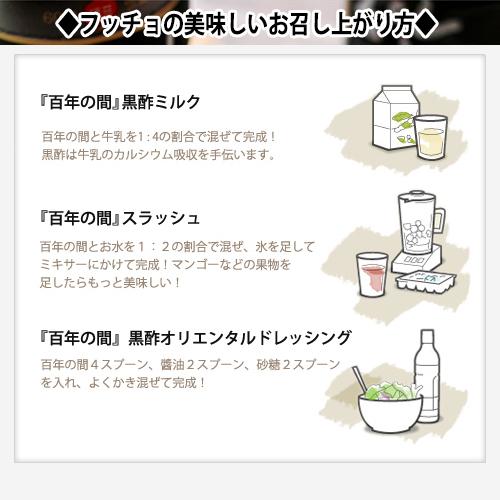 センピョ 黒酢 フッチョ(900ml)5種5本セット