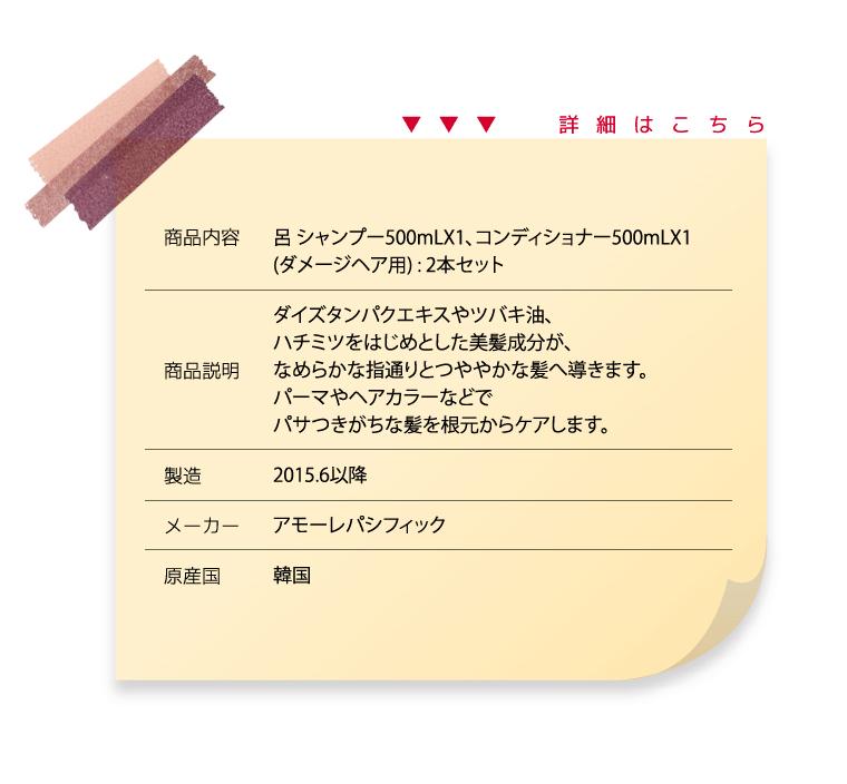 【含光毛シャンプー500ml+リンス500ml】【呂シャンプー】リョ ハンビンモ