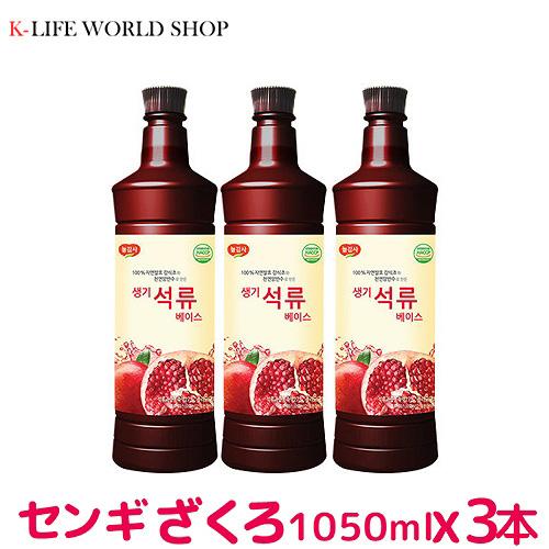 ざくろ酢 センギ 1050mlx3本