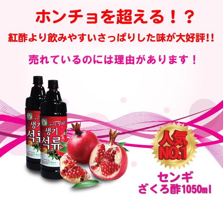ざくろ酢 センギ 1050mlx15本