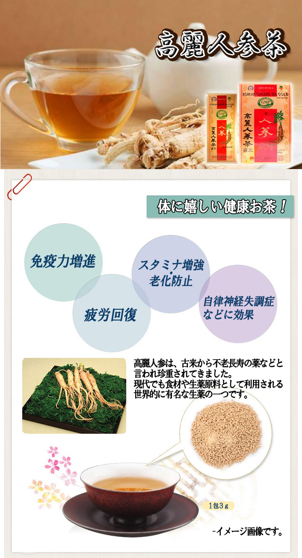 高麗人参茶 GOLD(木箱)50包