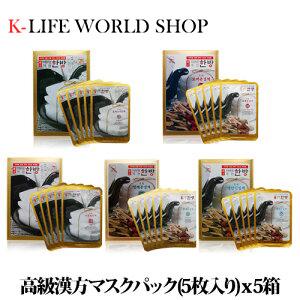 高級漢方マスクパック(5枚入り)x5箱