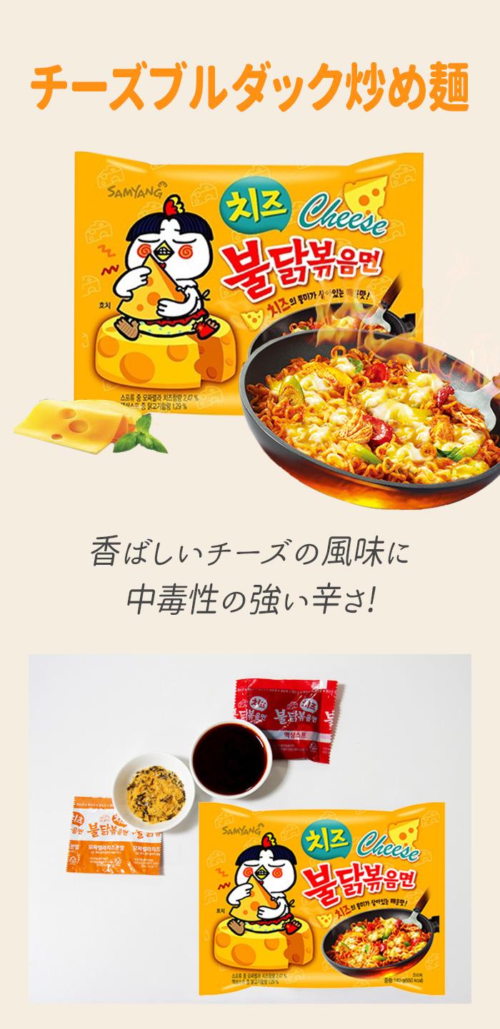 炒め 麺 ブルダック