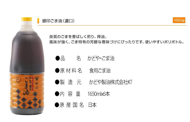 【バーゲンセール】 カドヤごま油 1650mlx6本