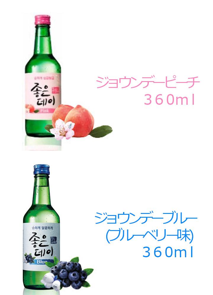 4種類から選べるジョウンデ-焼酎360mlx4本
