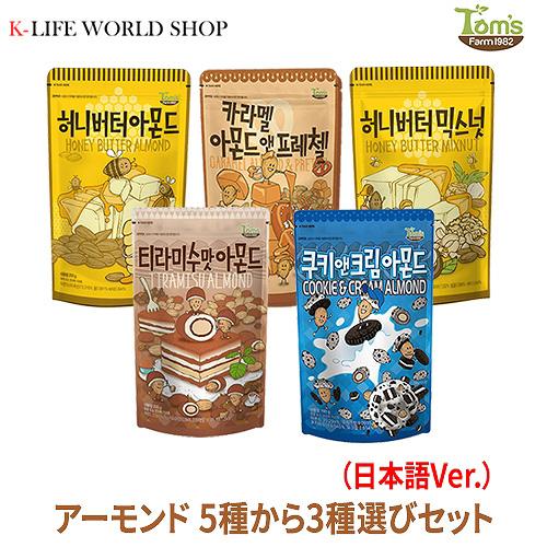 全5種類から3種お選びセット★[韓国発人気アーモンドセット]