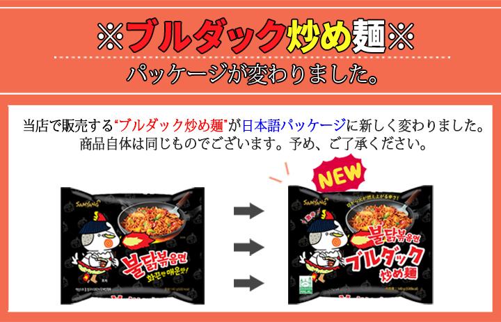 ブルダック炒め麺(140g)x5袋