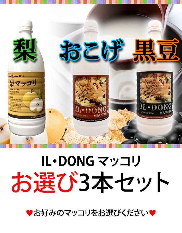 IL・DONG マッコリ【3種類からお選びセット 1000mlx3本】+おまけ付き♪
