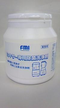 ミキサー用 FMI 除菌洗浄剤 (1kg/1本)