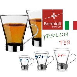 Bormioli Rocco ボルミオリ・ロッコ イプシロン ティー