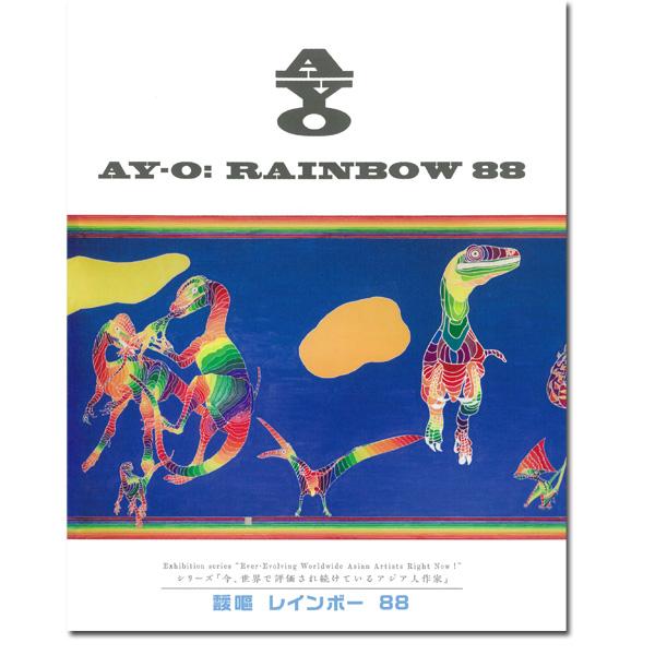 靉嘔図録 AY-O:RAINBOW 88