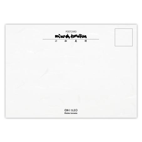 小松美羽 和紙のポストカード「四十九日」