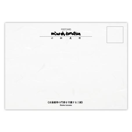 小松美羽 和紙のポストカード「炎暑厳寒の門番を守護する三頭」