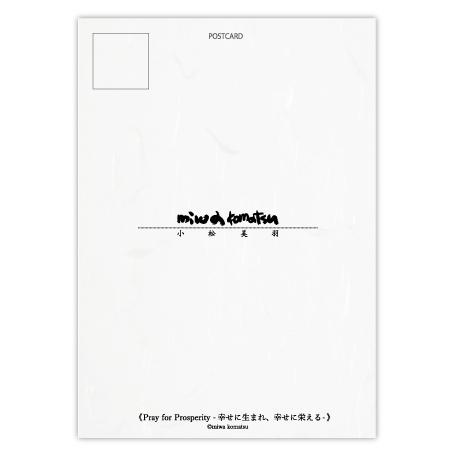 小松美羽 和紙のポストカード「Pray for Prosperity -幸せに生まれ、幸せに栄える-」