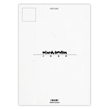 小松美羽 和紙のポストカード「蜃気楼」