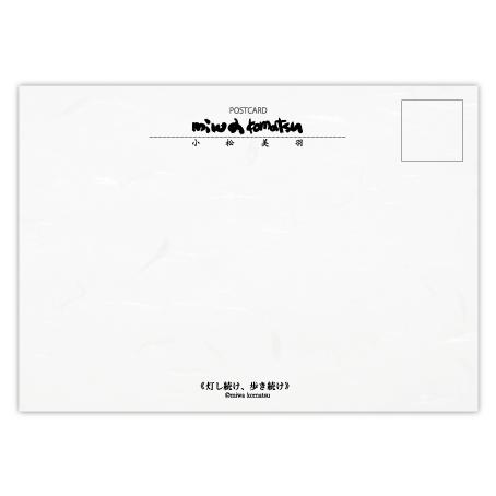 小松美羽 和紙のポストカード「灯し続け、歩き続け」