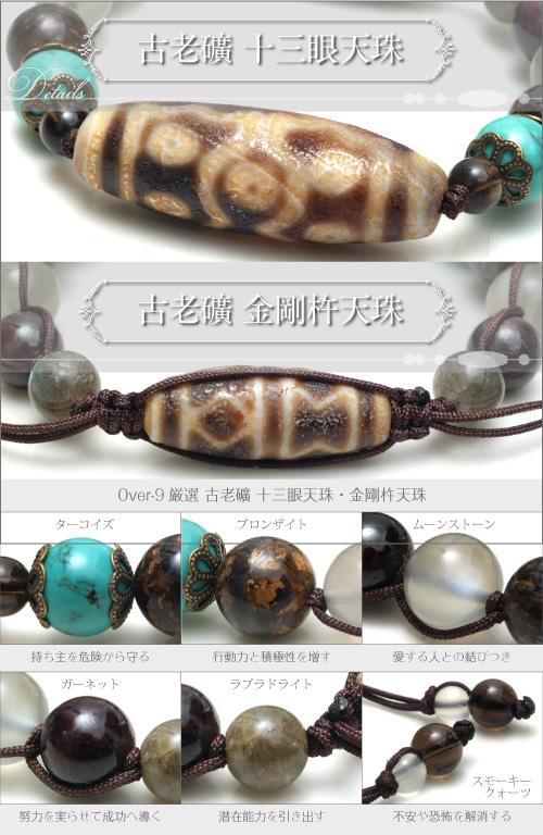 【〜神仏の力を結集した古代の天珠〜 十三眼天珠  開運ブレスレット-】【メール便不可】