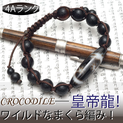 4A CROCODILE 〜皇帝龍天珠【五本爪】 龍神天珠〜